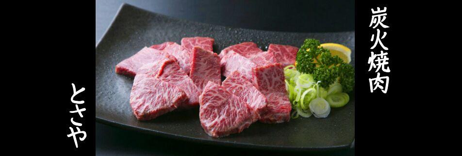 名駅で焼肉なら 「炭火焼肉とさや」 黒毛和牛1頭買いの老舗